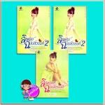 ชุด ลิขิตรักฉบับสวรรค์ ภาค 1- 2 (มือสอง) 3 เล่ม : Mignonne ยาหยียาใจ ในเครือ ณ บ้านวรรณกรรม