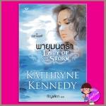 พายุมนตรา The Lady of the Storm แคธริน เคนเนดี้(Kathryne Kennedy) กัญชลิกา Grace