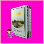 Boxset สี่แผ่นดิน(สภาพ95-99%) คึกฤทธิ์ ปราโมช ดอกหญ้า Dokya