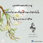 พราวพร่างบุปผาตระการ เล่ม 1 (7 เล่มจบ) 花开锦绣 จือจือ (吱吱) Honey Toast แจ่มใส มากกว่ารัก