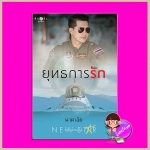 ยุทธการรัก นาคาลัย พิมพ์คำ Pimkham ในเครือ สถาพรบุ๊คส์
