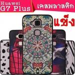 เคสมือถือ Huawei G7 Plus- เคสแข็ง พิมพ์ลายการ์ตูน งานเกรดA (พรีออเดอร์)