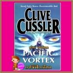 แปซิฟิกเดือด Pacific Vortex! (A Dirk Pitt Adventure) ไคล้ฟ์ คัสสเลอร์(Clive Cussler) สุวิทย์ ขาวปลอด วรรณวิภา