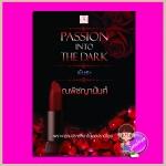 พันธะ Passion Into The Dark ณพิชญานันศ์ ทำมือ << สินค้าเปิดสั่งจอง (Pre-Order) ขอความร่วมมือ งดสั่งสินค้านี้ร่วมกับรายการอื่น >> หนังสือออก 7-15 ต.ค. 60