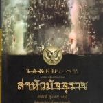 ล่าหัวมัจจุราช Takedown (Scot Harvath #5) แบรด ธอร์ (Brad Thor) สรศักดิ์ สุบงกช โพสต์ บุ๊คส์ Post Books
