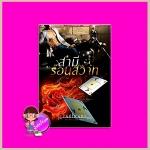 สามีร้อนสวาท ชุด The Billionaire demon's virgin mistress Erotica Vol.2 baiboau baiboau books