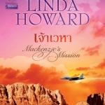 เจ้าเวหา ชุด แมคเคนซี่ 2 Mackenzie's Mission ลินดาโฮเวิร์ด(Linda Howard) พามิลา แก้วกานต์ << สินค้าเปิดสั่งจอง (Pre-Order) ขอความร่วมมือ งดสั่งสินค้านี้ร่วมกับรายการอื่น >> หนังสือออก 29 มีนาคม -ต้นเม.ย. 2560