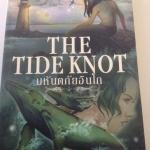 The Tide Knot (มหันตภัยอินโก)