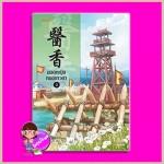 ยอดหญิงหมอเทวดา เล่ม 3 ( 7 เล่มจบ ) 醫香 อวี่จิ่วฮวา (雨久花) เม่นน้อย แจ่มใส มากกว่ารัก