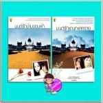 ชุด มนต์รัก 2 เล่ม (มือสอง) (สภาพ80-90%) : 1.มนต์รักข้ามขอบฟ้า 2.มนต์รักแดนทะเลทราย กานจ์แก้ว กรีนมายด์ บุ๊คส์ Green Mind Publishing