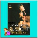 ภารกิจพิชิตใจ ชุดสามหนุ่มเจมินาย Caught Jami Alden พิชญา แก้วกานต์