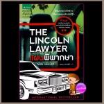 แผนพิพากษา The Lincoln Lawyer ไมเคิล คอนเนลลี่ (Michael Connelly) สุเมธ เชาว์ชุติ แพรว