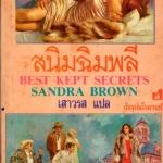 สนิมฉิมพลี Best Kept Secrets แซนดร้า บราวน์ (Sandra Brown) เสาวรส ฟองน้ำ