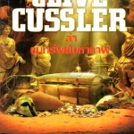ล่าขุมทรัพย์มหากาฬ Treasure ไคล้ฟ์ คัสสเลอร์(Clive Cussler) สุวิทย์ ขาวปลอด วรรณวิภา