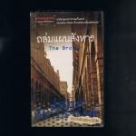 ถล่มแผนสังหาร(The Broker)