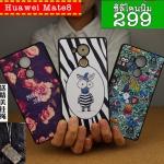 เคสมือถือ Huawei Mate8 - เคสนิ่ม ลายการ์ตูน#2 [Pre-Order]