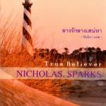 ลางรักลางเสน่หา True Believer นิโคลัส สปาร์กส์ (Nicholas Sparks) จันนิภา มติชน