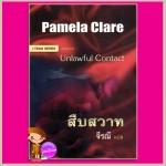 สืบสวาท ชุดI-Team3 Unlawful Contact พาเมลา แคลร์(Pamela Clare) จีรณี คริสตัล พับลิชชิ่ง
