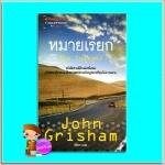 หมายเรียก The Summons จอห์น กริชแชม(John Grisham) นิติกร นานมีบุ๊คส์ NANMEEBOOKS