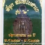 กุมารทองพี่จุก หลวงพ่อใหม่ วัดสวนหลวง อัมพวา พิมพ์ใบสาเก รุ่น 2 ปลุกเสก 13 ปี