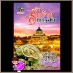 รักร้ายในกรุงโรม(มือสอง)สภาพ 95-99% ณัฐณรา สวีทดรีม Sweet Dream