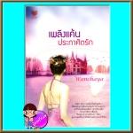 เพลิงแค้นประกาศิตรัก (มือสอง) Wanchaya สำนักพิมพ์ทัช