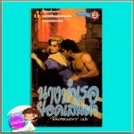 นางบำเรอยอดเสน่หา Say You Love Me (Malory-Anderson Family #5) โจฮันนา ลินด์ซีย์(Johanna Lindsey) พิศลดา ฟองน้ำ411