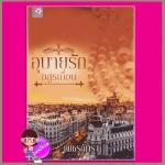 อุบายรักอสูรเถื่อน ชุด ตราบาปปรารถนา เพชรภัทรา จัสมิน Jasmine Publishing ในเครือ กรีนมายด์