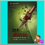 รอดสังหาร อินเดธ 20 (In Death 20) Survivor In Death เจ.ดี.ร๊อบบ์(J.D.ROBB) วรรธนา เพิร์ล พับลิชชิ่ง