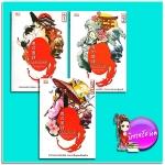 ชุด บทเพลงร่ายอสูร เล่ม 1-3 Oni no kaze uta Hayashi Kisara ฮายาชิ คิซารา สยามอินเตอร์บุ๊คส์