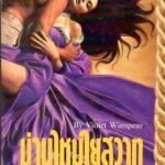 ม่านไหมใยสวาท A Silken Barbarity ไวโอเล็ต วินส์เปียร์ (Violet Winspear) พงษ์พิมล ฟองน้ำ
