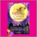 ดยุคหมาป่าเจ้าเสน่ห์ ชุดหมาป่ายอดรัก1 A Certain Wolfish Charm ลิเดีย แดร์(Lydia Dare) กัญชลิกา แก้วกานต์