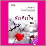 รักคืนใจ ชุด เพราะ...รัก เฌอ เชอร์รี่ พับลิชชิ่ง Cherry Publishing << สินค้าเปิดสั่งจอง (Pre-Order) ขอความร่วมมือ งดสั่งสินค้านี้ร่วมกับรายการอื่น >> หนังสือออกปลาย ธ.ค. 57