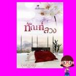 ทัณฑ์ลวง ภาคต่อเมียเก็บจอมบงการ Baiboau Baiboau Books << สินค้าเปิดสั่งจอง (Pre-Order) ขอความร่วมมือ งดสั่งสินค้านี้ร่วมกับรายการอื่น >> หนังสือออก 30 พ.ค. 60