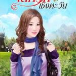 เล่ห์รักเชิงตะวัน (มือสอง) (สภาพ85-95%) การัณยภาส กรีนมายด์ บุ๊คส์ Green Mind Publishing