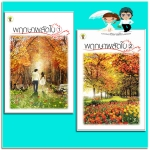 พฤกษาผลัดใบ เล่ม 1-2 (มือสอง) (สภาพ85-95%) ระรินใจ กรีนมายด์ บุ๊คส์ Green Mind Publishing