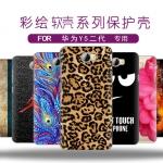 เคสมือถือ Huawei Y5IIเคสนิ่มลายการ์ตูน [Pre-Order]