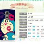 LG Optimus G4 - เคสแข็งลายกร์ตูน#1[Pre-Order]