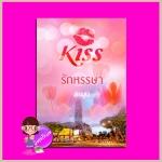 รักหรรษา ละมุน คิส KISS ในเครือ สื่อวรรณกรรม