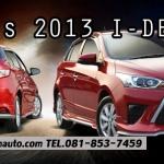 ชุดแต่งทรง I-DEO สำหรับ New Yaris 2013