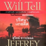 ปริศนาเงาอดีต Only Time Will Tell เจฟฟรีย์ อาเชอร์ (Jeffrey Archer) สุวิทย์ ขาวปลอด วรรณวิภา