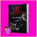 จรการ้อยเล่ห์ พุดแก้ว คิส KISS ในเครือ สื่อวรรณกรรม