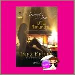 บาปที่แสนหวาน Sweet as Sin อิเนซ เคลลีย์ (Inez Kelley) ปริศนา แก้วกานต์
