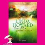 ขุมทรัพย์ศิลานคร Heart of Fire ลินดา โฮเวิร์ด (Linda Howard) พิชญา แก้วกานต์