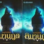 พิมานภูต เล่ม 1-2 (มือสอง) (สภาพ85-95%) หมอกมุงเมือง ณ บ้านวรรณกรรม