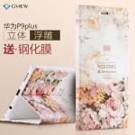 เคสมือถือ Huawei Ascend P9 - เคสGView ฝาพับพิมพ์ลาย3Dเกรดพรีเมี่ยม [Pre-Order]