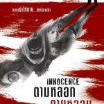 ตามหลอกตายหลอน Innocence ดีน คูนท์ซ (Dean Koontz) ปัญญ์ แพรว ในเครืออมรินทร์ << สินค้าเปิดสั่งจอง (Pre-Order) ขอความร่วมมือ งดสั่งสินค้านี้ร่วมกับรายการอื่น >> หนังสือออก ปลาย มีนาคม -ต้นเม.ย. 2560