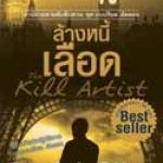 ล้างหนี้เลือด ชุด เกเบรียล อัลลอน 1 The Kill Artist (Gabriel Allon #1) แดเนียล ซิลวา (Daniel Silva) ไพบูลย์ สุทธิ นานมีบุ๊คส์ NANMEEBOOKS