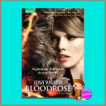 กุหลาบโลหิต ชุดปรารถนาในราตรี3 Bloodrose(Nightshade Trilogy3I) แอนเดรีย ครีเมอร์ (Andrea Cremer) เศษดาวและดาวิษ Spell