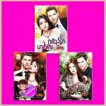 ชุด หลงรักมาเฟีย 3 เล่ม : 1.ทรยศรักมาเฟีย 2.หวงรักมาเฟีย 3.กลัวรักมาเฟีย กัณฑ์กนิษฐ์ ไลต์ ออฟ เลิฟ